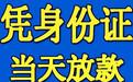 南京鼓楼三牌楼总算可以办理无抵押贷款当天放款