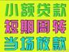 南京下关宝塔桥贷款急用钱凭身份证当场放款