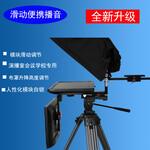 迪特康姆DT-190L单屏19寸摄像机专用提词器演播室播音员题词器提示器图片