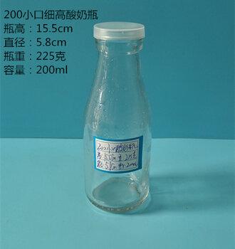 200小口酸奶瓶