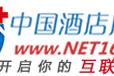 中国酒店用品网Www-Net168-Com