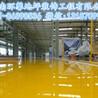 湖南长沙、株洲、湘潭经济型最便宜的环氧地坪漆油漆