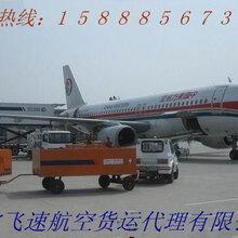 上虞航空货运上虞至广州、天津空运
