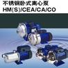 LOWARA卧式离心泵CEA80/5价格,LOWARA不锈钢水泵配件
