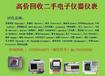 不差錢回收N5230A網絡分析儀N5230A