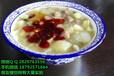 西安肉丸胡辣汤做法培训肉丸胡辣汤牛肉饼技术培训