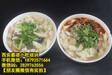 特色小吃培训豆腐烩菜泡馍牛羊肉泡馍技术培训酱牛肉做法