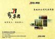 天津矿产资源经营有限公司11号会员单位75打包