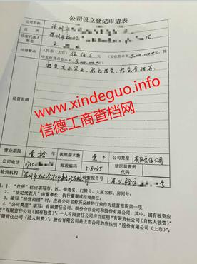 【深圳工商局登记企业董高监股东资料和公司章
