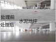 東莞廠房地面翻新處理廠房水泥地面起砂水磨石起塵圖片