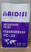 国标优质材料水泥基渗透结晶型防水涂料最低出厂价格