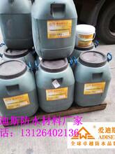 特供水性环氧沥青防水涂料施工部位