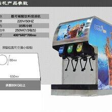 重庆出售全新百事可乐机器夏日特价、可乐糖浆二氧化碳气瓶一站式服务