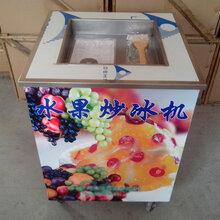 重庆炒冰机哪里有、重庆炒冰机价格