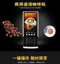重庆江北区出售速溶咖啡奶茶机、一键出料方便快捷