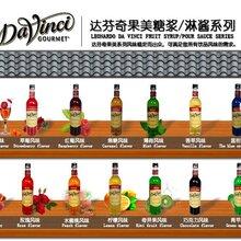 重庆批发零售达芬奇马来西亚进口风味糖浆