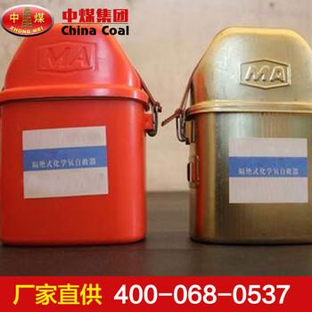 ZH30型化学氧自救器ZH30型化学氧自救器参数矿用氧自救器价格