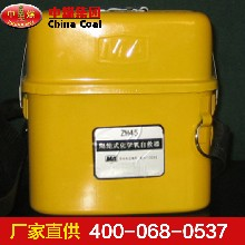 ZH45化學氧自救器ZH45化學氧自救器適用范圍礦用自救器價格圖片