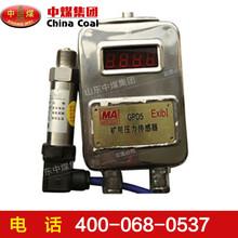 GPD5本安型壓力傳感器GPD5本安型壓力傳感器技術型號圖片