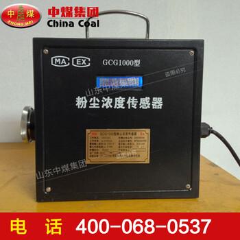 煤矿用粉尘浓度传感器生产,煤矿用粉尘浓度传感器厂家直销