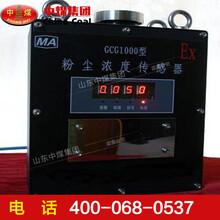 GCG1000型粉塵濃度傳感器GCG1000型粉塵濃度傳感器功能參數圖片