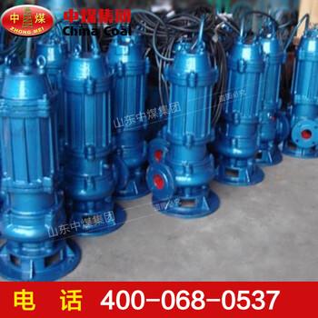 WQK型潛水排污泵潛水排污泵報價WQK型潛水排污泵參數