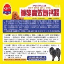 藏獒高效氨钙粉针对藏獒偏爱肉食,磷剩钙缺,生长快、需钙量大图片
