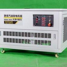 20kw汽油发电机市场价