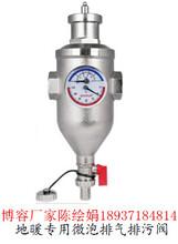 空气能热泵故障就用博容微泡排气排污阀图片