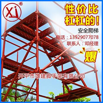 鸿建供应批发香蕉式建筑工地护栏安全爬梯钢管脚手架专业生产