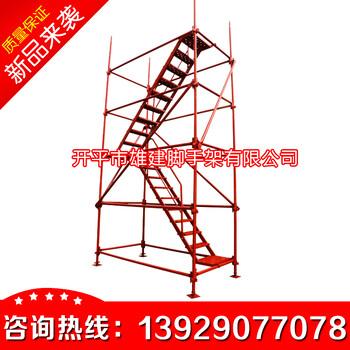 雄建供应新款桥墩施工安全爬梯1000型香蕉式脚手架质量有保障