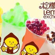 柠檬工坊水吧加盟奶茶加盟