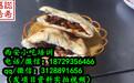 正宗土家酱香饼培训早点小吃酱香饼千层饼做法培训