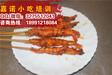 麻辣小龙虾的做法爆炒海鲜培训西安炒海鲜培训