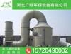 怎么设计化工厂废气处理方案废气处理系统
