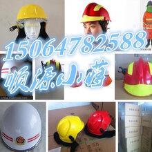 消防头盔安全帽防爆头盔矿用安全帽图片