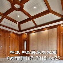 长沙美式原木家具价格、原木书柜、护墙板订做辉派图片图片