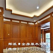 长沙实木整体家具厂家供货、实木书柜、护墙板定制成本很低图片