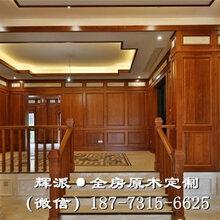长沙原木古典家具工艺、原木浴柜、书柜门定制推广价格图片