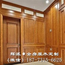 长沙高端实木家具定制服务、实木墙板、酒柜门定做别墅专家图片