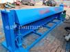 泊头压瓦机厂专业生产4米液压剪板机彩钢设备