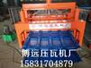 博远竹节型琉璃瓦机性价比800仿古竹节琉璃瓦压瓦机厂家供应