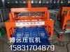 828/900琉璃瓦压型设备河南琉璃瓦机械