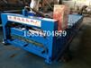 海南910单板压瓦机墙面板压瓦机厂家销售现货