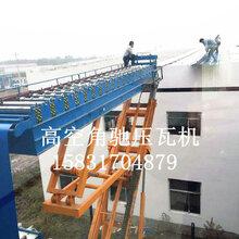 可移动式高空压瓦机空中制瓦机升高18米