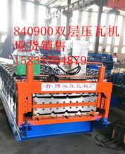 840-900双层压瓦机A四川840-900双层压瓦机批发价