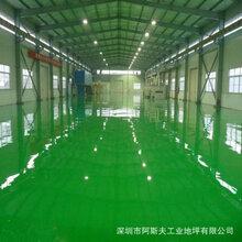 广东环氧环保地板、自流平砂浆环氧地板漆工程图片