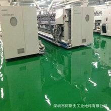 广东机房环氧树脂地板工程溶剂型环氧树脂地坪施工图片