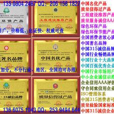 绿色环保产品认证,如何申报绿色环保产品