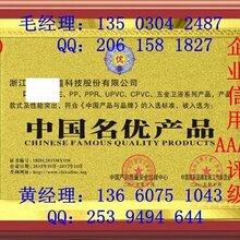 如何办理企业信用AAA评级证书图片